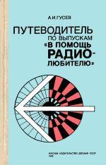 http://ur4nww.qrz.ru/book/vrl/img/vrl_put0.jpg