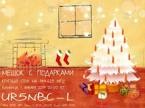 http://ur4nww.qrz.ru/cqnews/img/new_year_net_ur5nbc_l.jpg