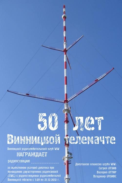 http://ur4nww.qrz.ru/en50n/EN50N_AWARD.jpg
