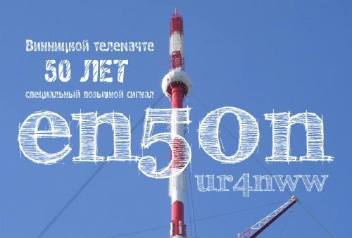 http://ur4nww.qrz.ru/en50n/en50n_ur4nww_rus.jpg