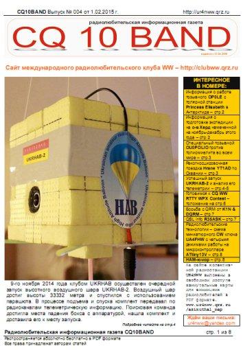 http://ur4nww.qrz.ru/gazeta/title/cq10band_004s.jpg