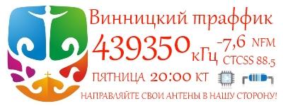 http://ur4nww.qrz.ru/traffic/r98.jpg