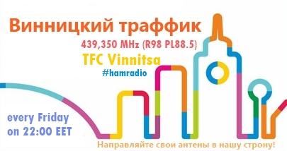 http://ur4nww.qrz.ru/traffic/tfc.jpg