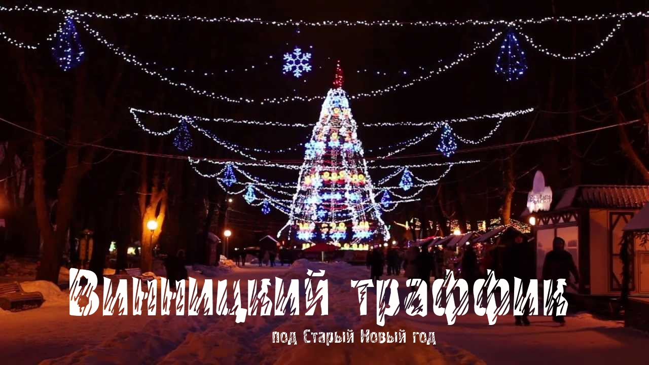 http://ur4nww.qrz.ru/traffic/vin_traffic_winter.jpg